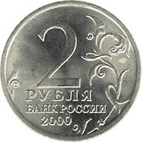 reverse of 2 Roubles - 55th Anniversary of the Victory: Smolensk (2000) coin with Y# 665 from Russia. Inscription: 2 РУБЛЯ БАНК РОССИИ 2000