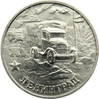 obverse of 2 Roubles - 55th Anniversary of the Victory: Leningrad (2000) coin with Y# 669 from Russia. Inscription: ЛЕНИНГРАД