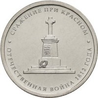 obverse of 5 Roubles - 200th Anniversary of the Victory in the Patriotic War: Battle of Krasniy (2012) coin with Y# 1413 from Russia. Inscription: СРАЖЕНИЕ ПРИ КРАСНОМ ОТЕЧЕСТВЕННАЯ ВОЙНА 1812 ГОДА