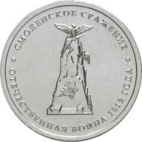 obverse of 5 Roubles - 200th Anniversary of the Victory in the Patriotic War: Battle of Smolensk (2012) coin with Y# 1408 from Russia. Inscription: МОЛЕНСКОЕ СРАЖЕНИЕ ОТЕЧЕСТВЕННАЯ ВОЙНА 1812 ГОДА