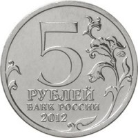 reverse of 5 Roubles - 200th Anniversary of the Victory in the Patriotic War: Battle of Smolensk (2012) coin with Y# 1408 from Russia. Inscription: 5 РУБЛЕЙ БАНК РОССИИ 2012