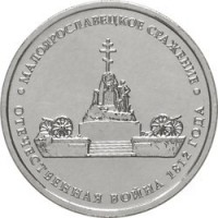 obverse of 5 Roubles - 200th Anniversary of the Victory in the Patriotic War: Battle of Maloyaroslavets (2012) coin with Y# 1411 from Russia. Inscription: МАЛОЯРОСЛАВЕЦКОЕ СРАЖЕНИЕ ОТЕЧЕСТВЕННАЯ ВОЙНА 1812 ГОДА