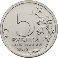 reverse of 5 Roubles - 200th Anniversary of the Victory in the Patriotic War: Battle of Maloyaroslavets (2012) coin with Y# 1411 from Russia. Inscription: 5 РУБЛЕЙ БАНК РОССИИ 2012