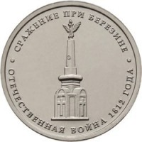obverse of 5 Roubles - 200th Anniversary of the Victory in the Patriotic War: Battle of Berezina (2012) coin with Y# 1414 from Russia. Inscription: СРАЖЕНИЕ ПРИ БЕРЕЗИНЕ ОТЕЧЕСТВЕННАЯ ВОЙНА 1812 ГОДА