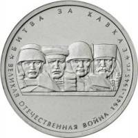 obverse of 5 Roubles - 70th Anniversary of the Victory in the Great Patriotic War: Battle of Caucasus (2014) coin with Y# 1556 from Russia. Inscription: БИТВА ЗА КАВКАЗ ВЕЛИКАЯ ОТЕЧЕСТВЕННАЯ ВОЙНА 1941-1945 гг.