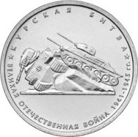 obverse of 5 Roubles - 70th Anniversary of the Victory in the Great Patriotic War: Battle of Kursk (2014) coin with Y# 1557 from Russia. Inscription: КУРСКАЯ БИТВА ВЕЛИКАЯ ОТЕЧЕСТВЕННАЯ ВОЙНА 1941-1945 гг.