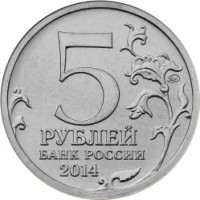 reverse of 5 Roubles - 70th Anniversary of the Victory in the Great Patriotic War: Battle of Kursk (2014) coin with Y# 1557 from Russia. Inscription: 5 РУБЛЕЙ БАНК РОССИИ 2014