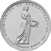 obverse of 5 Roubles - 70th Anniversary of the Victory in the Great Patriotic War: Battle of Leningrad (2014) coin with Y# 1560 from Russia. Inscription: БИТВА ЗА ЛЕНИНГРАД ВЕЛИКАЯ ОТЕЧЕСТВЕННАЯ ВОЙНА 1941-1945 гг.