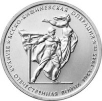 obverse of 5 Roubles - 70th Anniversary of the Victory in the Great Patriotic War: Jassy-Kishinev Offensive (2014) coin with Y# 1563 from Russia. Inscription: ЯССКО-КИШИНЕВСКАЯ ОПЕРАЦИЯ ВЕЛИКАЯ ОТЕЧЕСТВЕННАЯ ВОЙНА 1941-1945 гг.