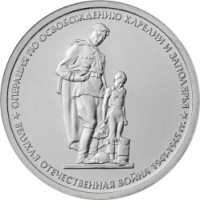 obverse of 5 Roubles - 70th Anniversary of the Victory in the Great Patriotic War: Operation for liberation of Karelia and the Arctic (2014) coin with Y# 1592 from Russia. Inscription: ОПЕРАЦИЯ ПО ОСВОБОЖДЕНИЮ КАРЕЛИИ И ЗАПОЛЯРЬЯ ВЕЛИКАЯ ОТЕЧЕСТВЕННАЯ ВОЙ
