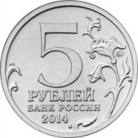 reverse of 5 Roubles - 70th Anniversary of the Victory in the Great Patriotic War: Operation for liberation of Karelia and the Arctic (2014) coin with Y# 1592 from Russia. Inscription: 5 РУБЛЕЙ БАНК РОССИИ 2014