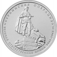 obverse of 5 Roubles - 70th Anniversary of the Victory in the Great Patriotic War: Battle of Berlin (2014) coin from Russia. Inscription: БЕРЛИНСКАЯ ОПЕРАЦИЯ ВЕЛИКАЯ ОТЕЧЕСТВЕННАЯ ВОЙНА 1941-1945 гг.