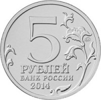 reverse of 5 Roubles - 70th Anniversary of the Victory in the Great Patriotic War: Battle of Berlin (2014) coin from Russia. Inscription: 5 РУБЛЕЙ БАНК РОССИИ 2014
