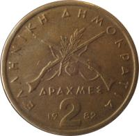 reverse of 2 Drachmas - New lettering (1982 - 1986) coin with KM# 130 from Greece. Inscription: 2 ΔΡΑΧΜΕΣ ΕΛΛΗΝΙΚΗ ΔΗΜΟΚΡΑΤΙΑ 1982