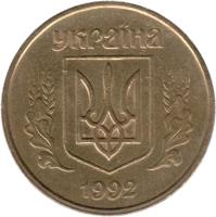 obverse of 50 Kopeks (1992 - 1996) coin with KM# 3.3a from Ukraine. Inscription: УКРАЇНА 1992