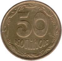 reverse of 50 Kopeks (1992 - 1996) coin with KM# 3.3a from Ukraine. Inscription: 50 КОПІЙОК