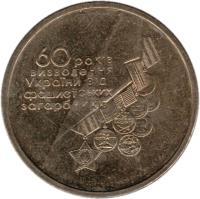 reverse of 1 Hryvnia - 60th Anniversary of the Liberation of Ukraine (2004) coin with KM# 208 from Ukraine. Inscription: 60 РОКIВ ВИЗВОЛЕННЯ УКРАÏНЫ ВIД ФАШИСТСЬКИХ ЗАГАРБНИКIВ