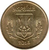 obverse of 10 Kopeks - With mintmark; Magnetic (2014 - 2015) coin from Ukraine. Inscription: УКРАЇНА 2015