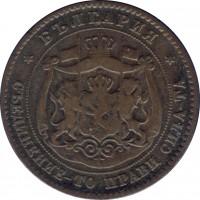 obverse of 5 Stotinki - Aleksandr I (1881) coin with KM# 2 from Bulgaria. Inscription: БЪЛГАРИ СЪЕДИНЕНИЕ-ТО ПРАВИ СИЛА-ТА