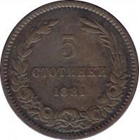 reverse of 5 Stotinki - Aleksandr I (1881) coin with KM# 2 from Bulgaria. Inscription: 5 СТОТИНКИ 1881 HEATON