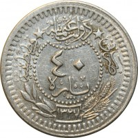 reverse of 40 Para - Mehmed V - Reshat to the right of Toughra (1910 - 1912) coin with KM# 766 from Ottoman Empire. Inscription: دَوْلَتِ عُثمَانِیّه * قسطنطينية ٤٠ پاره ١٣٢٧