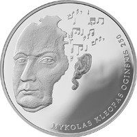 reverse of 20 Euro - 250th anniversry of the birth of Mykolas Kleopas Oginskis (2015) coin with KM# 216 from Lithuania. Inscription: MYKOLAS KLEOPAS OGINSKIS 250