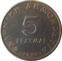 reverse of 5 Drachmai - Old lettering (1976 - 1980) coin with KM# 118 from Greece. Inscription: 5 ΔΡΑΧΜΑΙ · 1980 · ΕΛΛΗΝΙΚΗ ΔΗΜΟΚΡΑΤΙΑ