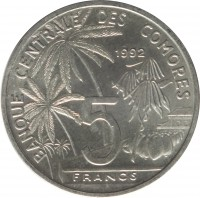reverse of 5 Francs - World Fisheries Conference (1984 - 1992) coin with KM# 15 from Comoro Islands. Inscription: BANQUE CENTRALE DES COMORES 5 FRANCS