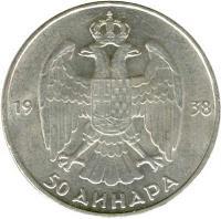 reverse of 50 Dinara - Petar II (1938) coin with KM# 24 from Yugoslavia. Inscription: 1938 50 ДИНАРА