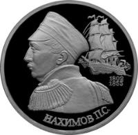 reverse of 1 Rouble - The 190th Anniversary Birth of Naval Commander P.S. Nakhimov (1992) coin with Y# 306 from Russia. Inscription: 1802 1855 НАХИМОВ П.С.