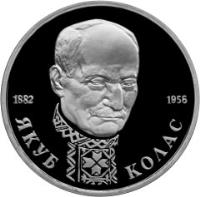 reverse of 1 Rouble - The 110th Anniversary Birth of Writer and poet Yakub Kolas (1992) coin with Y# 305 from Russia. Inscription: 1882 ЯКУБ КОЛАС 1956