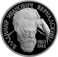 reverse of 1 Rouble - Outstanding Personalities of Russia: The 130th Anniversary Birth of V.I. Vernadsky (1993) coin with Y# 319 from Russia. Inscription: ВЛАДИМИР ИВАНОВИЧ ВЕРНАДСКИЙ 1863 1945