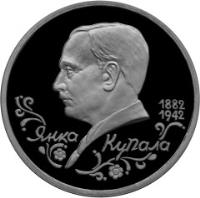 reverse of 1 Rouble - The 110th Anniversary Birth of Poet Yanka Kupala (1992) coin with Y# 320 from Russia. Inscription: 1882 1942 ЯНКА КУПАЛА