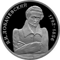 reverse of 1 Rouble - The 200th Anniversary Birth of Mathematician N.I. Lobachevsky (1992) coin with Y# 321 from Russia. Inscription: Н. И. ЛОБАЧЕВСКИЙ 1762-1856