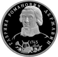 reverse of 1 Rouble - Outstanding Personalities of Russia: The 250th Anniversary Birth of G.R. Derzhavin (1993) coin with Y# 325 from Russia. Inscription: ГАВРИИЛ РОМАНОВИЧ ДЕРЖАВИН 1743 1816