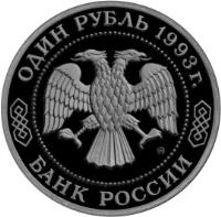 obverse of 1 Rouble - Outstanding Personalities of Russia: The 150th Anniversary Birth of K.A. Timiryazev (1993) coin with Y# 326 from Russia. Inscription: ОДИН РУБЛЬ 1993г. ММД БАНК РОССИИ