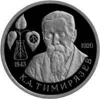 reverse of 1 Rouble - Outstanding Personalities of Russia: The 150th Anniversary Birth of K.A. Timiryazev (1993) coin with Y# 326 from Russia. Inscription: 1843 1920 К.А.ТИМИРЯЗЕВ