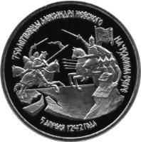 reverse of 3 Roubles - 750th Anniversary of the Victory of Alexander Nevsky at Battle of Budskoye Lake (1992) coin with Y# 298 from Russia. Inscription: 750 ЛЕТ ПОБЕДЫ АЛЕКСАНДРА НЕВСКОГО НА ЧУДСКОМ ОЗЕРЕ 5 АПРЕЛЯ 1242 ГОДА