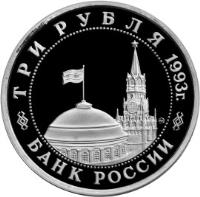 obverse of 3 Roubles - The 50th Anniversary of Victory on the Kursk Bulge (1993) coin with Y# 328 from Russia. Inscription: ТРИ РУБЛЯ 1993г. ЛМД БАНК РОССИИ