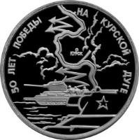 reverse of 3 Roubles - The 50th Anniversary of Victory on the Kursk Bulge (1993) coin with Y# 328 from Russia. Inscription: 50 ЛЕТ ПОБЕДЫ НА КУРСКОЙ ДУГЕ