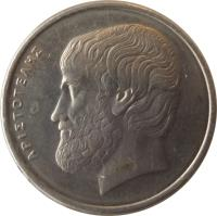 obverse of 5 Drachmas - New lettering (1982 - 2000) coin with KM# 131 from Greece. Inscription: ΑΡΙΣΤΟΤΕΛΗΣ