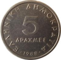reverse of 5 Drachmas - New lettering (1982 - 2000) coin with KM# 131 from Greece. Inscription: 5 ΔΠΑΧΜΕΣ · 2000 · ΕΛΛΗΝΙΚΗ ΔΗΜΟΚΡΑΤΙΑ
