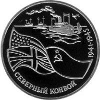 reverse of 3 Roubles - Arctic Convoys of WWII (1992) coin with Y# 304 from Russia. Inscription: CЕВЕРНЫЙ КОНВОЙ 1941 · 1945
