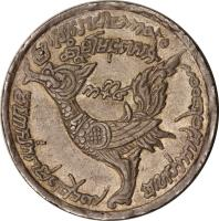 obverse of 1 Tical - Norodom I (1847) coin with KM# 36 from Cambodia.