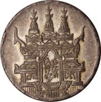 reverse of 1 Tical - Norodom I (1847) coin with KM# 36 from Cambodia.