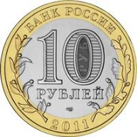 obverse of 10 Roubles - Russian Federation: Voronezh oblast (2011) coin with Y# 1313 from Russia. Inscription: БАНК РОССИИ 10 РУБЛЕЙ 2011