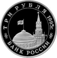 obverse of 3 Roubles - The 50th Anniversary of Victory in the Great Patriotic War: Liberation of Koenigsberg (1994 - 1995) coin with Y# 380 from Russia. Inscription: ТРИ РУБЛЯ 1995г. ММД БАНК РОССИИ
