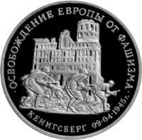 reverse of 3 Roubles - The 50th Anniversary of Victory in the Great Patriotic War: Liberation of Koenigsberg (1994 - 1995) coin with Y# 380 from Russia. Inscription: ОСВОБОЖДЕНИЕ ЕВРОПЫ ОТ ФАШИЗМА КЕНИГСБЕРГ 09 · 04 · 1945г.