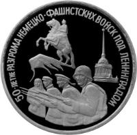 reverse of 3 Roubles - Victory in the Great Patriotic War of 1941-1945: Battle of Leningrad (1994) coin with Y# 341 from Russia. Inscription: 50-летие РАЗГРОМА НЕМЕЦКО-ФАШИСТСКИХ ВОЙСК ПОД ЛЕНИНГРАДОМ