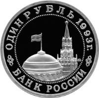 obverse of 1 Rouble - Outstanding Personalities of Russia: The 100th Anniversary of the Birth of V.V. Mayakovsky (1993) coin with Y# 327 from Russia. Inscription: ОДИН РУБЛЬ 1993 г. ММД БАНК РОССИИ